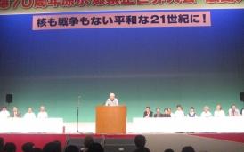 原爆70周年原水爆禁止世界大会・広島大会