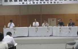 原水禁結成50年記念シンポジウム