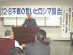 12・8不戦の誓い 広島集会1