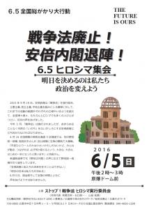 20160605ヒロシマ集会