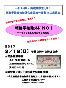 朝鮮学校高校無償化運動