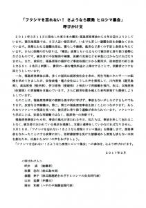 「3.10集会」呼びかけ文