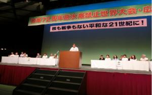 被爆72周年原水爆禁止世界大会・広島大会開催