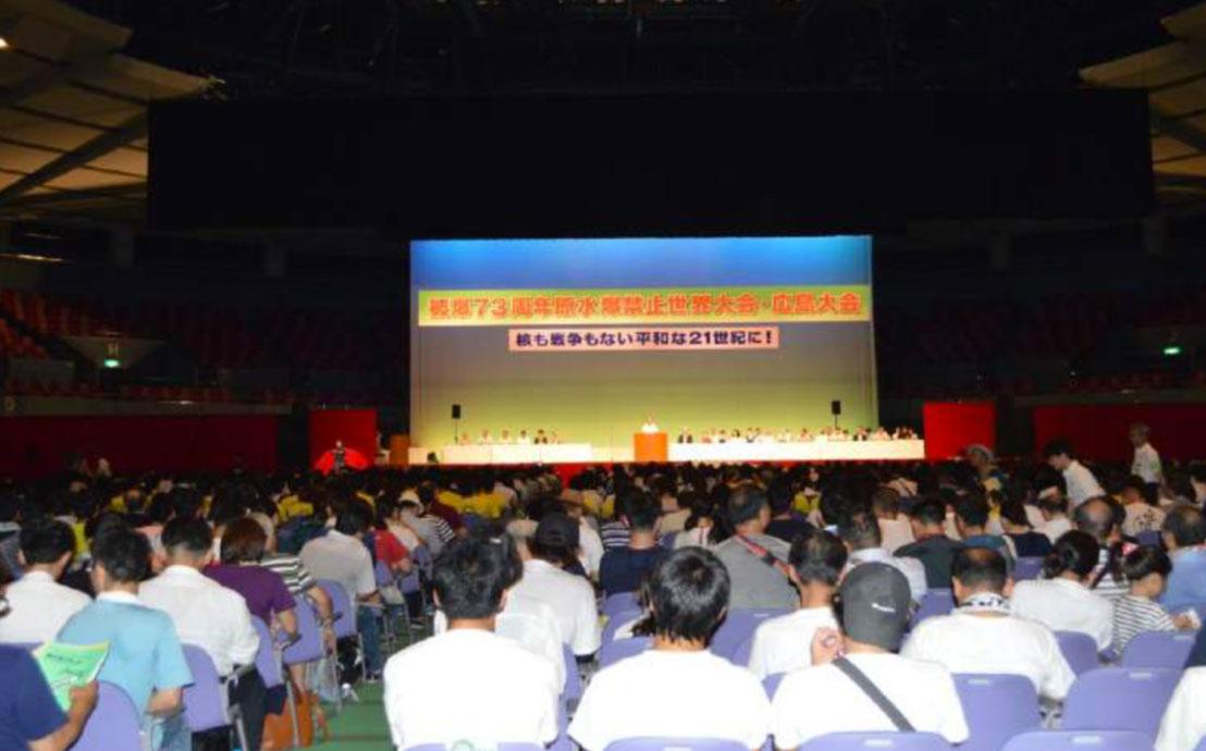 被爆 73 周年原水爆禁止世界大会・広島大会開催